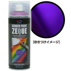 AZ ラバーペイント ZEQUE 油性 RP-71 グロスパープル 400ml/塗って剥がせる塗料