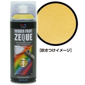 AZ ラバーペイント ZEQUE 油性 RP-81 メタリックゴールド 400ml/塗って剥がせる塗...