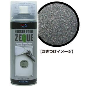 AZ ラバーペイント ZEQUE 油性 RP-83 メタリックグレー 400ml/塗って剥がせる塗料