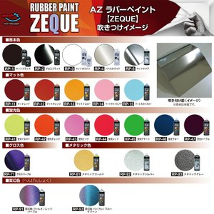 AZ ラバーペイント ZEQUE 油性 RP-83 メタリックグレー 400ml/塗って剥がせる塗料 azoil 02