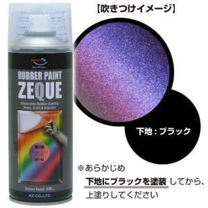 AZ ラバーペイント ZEQUE 油性 RP-91 変幻色 ゴールドレッドパープル 400ml/塗っ...