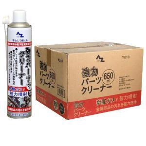 AZ 速乾性 パーツクリーナー 650ml 30本入り ( 逆さ噴射可能・原液量500ml・1本あたり約226.3円)|azoil