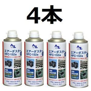 HFC-152a のガスを使用。パソコンや精密機器等の手や布で拭き取れない箇所に付着したホコリの除去...