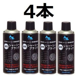 AZ シャーシブラック 油性 420ml 4本セット