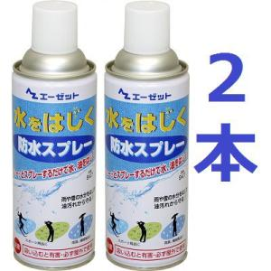 AZ 防水 スプレー 420ml 2本セット|azoil