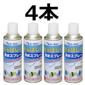 AZ 防水 スプレー 420ml 4本セット|azoil