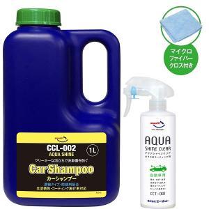AZ 自動車用 ガラス系コーティング剤 300ml[CCT-001/アクアシャインクリア/AW301]+自動車用 アクアシャイン カーシャンプー 濃縮タイプ 1L[CCL-002/AX010]|azoil