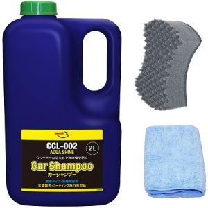 AZ CCL-002 自動車用 アクアシャイン カーシャンプー 濃縮タイプ 1.8L AX018 [中型車約72回分]+洗車スポンジ+クロス
