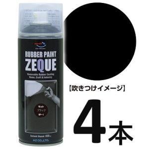AZ ラバーペイント ZEQUE 油性 RP-1 マットブラック 400ml×4本/塗って剥がせる塗料