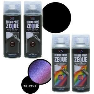 AZ ラバーペイント ZEQUE 油性 400ml(RP-91 変幻色 ゴールドレッドパープル×2本+RP-1 マットブラック×2本)|azoil