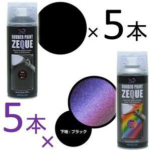 AZ ラバーペイント ZEQUE 油性 400ml(RP-91 変幻色 ゴールドレッドパープル×5本...