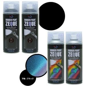 AZ ラバーペイント ZEQUE 油性 400ml(RP-92 変幻色 パープルブルーグリーン×2本...