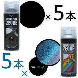 AZ ラバーペイント ZEQUE 油性 400ml(RP-92 変幻色 パープルブルーグリーン×5本+RP-1 マットブラック×5本)の商品画像|ナビ