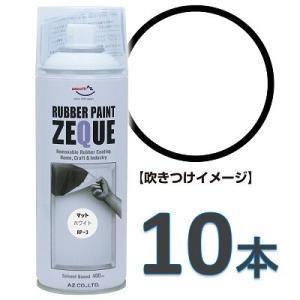 AZ ラバーペイント ZEQUE 油性 RP-3 マットホワイト 400ml×10本/塗って剥がせる塗料|azoil