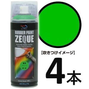 AZ ラバーペイント ZEQUE 油性 RP-45 蛍光グリーン 400ml×4本/塗って剥がせる塗...