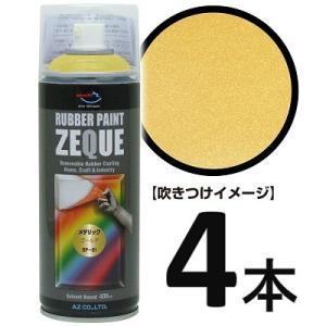 AZ ラバーペイント ZEQUE 油性 RP-81 メタリックゴールド 400ml×4本/塗って剥が...