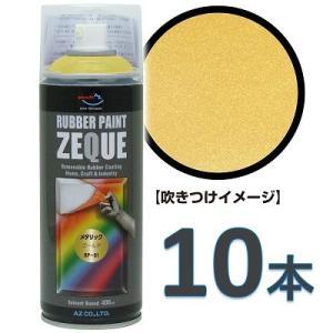 AZ ラバーペイント ZEQUE 油性 RP-81 メタリックゴールド 400ml×10本/塗って剥...