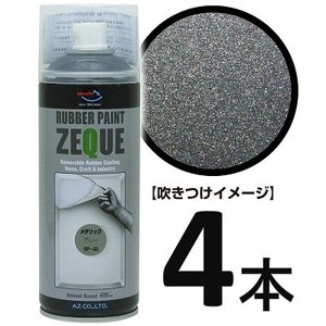 AZ ラバーペイント ZEQUE 油性 RP-83 メタリックグレー 400ml×4本/塗って剥がせる塗料|azoil