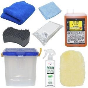 AZ 洗車7点セット(CCT-002 ワックスコーティング剤300ml+CCL-002 カーシャンプー1L+乗れる9Lバケツ+スポンジ2種類+マイクロファイバータオル+ムートングローブ) azoil