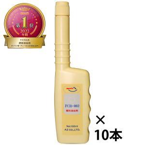 (メール便で送料無料)AZ FCR-062 燃料添加剤 100ml×10本 ガソリン添加剤|azoil