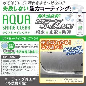 AZ CCT-001 自動車用 ガラス系コーティング剤 アクアシャイン クリア 300ml 詰替え2本セット(トリガー1個・クロス1枚付)|azoil|02