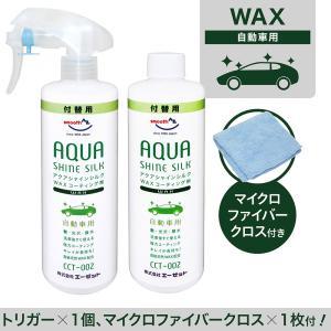 AZ CCT-002 ワックスコーティング剤 アクアシャイン シルク 300ml 詰替2本セット(ト...