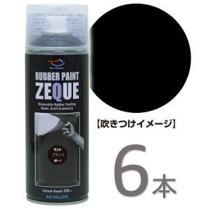 AZ ラバーペイント ZEQUE 油性 RP-1 マットブラック 400ml×6本/塗って剥がせる塗料|azoil
