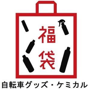 AZ 自転車グッズ・ケミカルお楽しみ袋(4500円相当詰め合わせ) 福袋