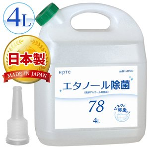 (送料無料)HPTC エタノール除菌78 4L アルコール除菌剤