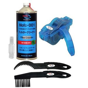AZ 自転車チェーン洗浄3点セット [Mofc-001 フィルタークリーナー1L+チェーン洗浄器+ギアクリーニングブラシセット] SF167 azoil