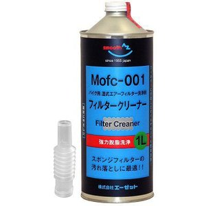 AZ 自転車チェーン洗浄3点セット [Mofc-001 フィルタークリーナー1L+チェーン洗浄器+ギアクリーニングブラシセット] SF167 azoil 03