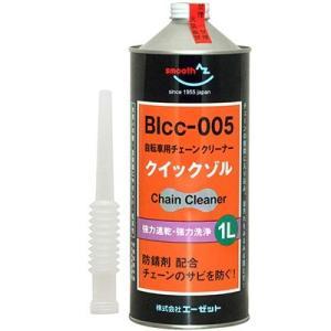 AZ 自転車用 チェーンメンテナンス 4点セット [BIcc-005 クイックゾル 1L+三面ブラシ+スプレー容器500ml+BIcS-001 マルチパーパスSP50ml]|azoil|03