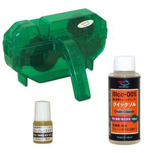 AZ 自転車 お試しチェーンメンテナンス3点セット(BIcc-005 クイックゾル100ml+BIc-004 チェーンルブ(ロードレースSP)5ml+チェーン洗浄器DX)|azoil