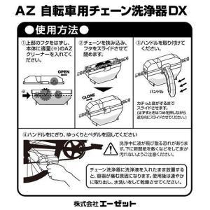 AZ 自転車メンテナンス スタンドセット6点[BIcc-005 クイックゾル1L+チェーン洗浄器DX+フック式スタンド+B1-001 マルチパーパス50ml+ギアクリーニングブラシ]|azoil|04