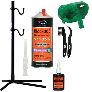 AZ 自転車メンテナンス スタンドセット5点[BIcc-005 クイックゾル1L+チェーン洗浄器DX+フック式スタンド+BIcS-001 マルチパーパスSP50ml+ギアブラシ]|azoil