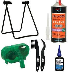 AZ 自転車メンテナンススタンド5点[BIcc-005 クイックゾル1L+チェーン洗浄器DX+折りたたみ式スタンド+B1-001 マルチパーパス50ml+ギアブラシ]|azoil