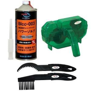 AZ自転車用チェーン潤滑クリーナー3点セット[BIcc-003 チェーン潤滑クリーナー パワーゾルブ1L+チェーン洗浄器DX+ギアクリーニングブラシ]|azoil