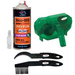 AZ 自転車用 チェーンクリーナー3点セット [BIcc-005 水洗い不要チェーンクリーナークイックゾル 1L +チェーン洗浄機DX+ギアクリーニングブラシセット]|azoil