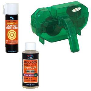 AZ 自転車 お試しチェーンメンテナンス3点セット(BIcc-005 クイックゾル100ml+CKM-001 超極圧水置換スプレー70ml+チェーン洗浄器DX)|azoil
