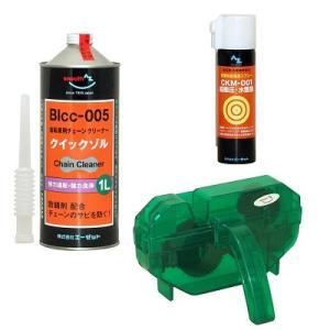 AZ 自転車 お試しチェーンメンテナンス3点セット(BIcc-005 クイックゾル1L+CKM-001 超極圧水置換スプレー70ml+チェーン洗浄器DX)|azoil