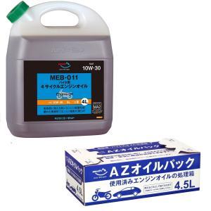 AZ MEO-011 バイク用 4Tエンジンオイル10W-30 SL/MA2 4L+廃油処理パック4.5L [FULLY SYNTHETIC/全合成/化学合成油]  4サイクルエンジンオイル]|azoil