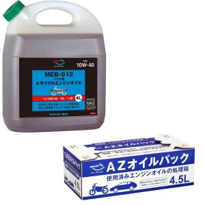 AZ MEO-012 バイク用 4Tエンジンオイル10W-40 SL/MA2 4L+廃油処理パック4.5L [FULLY SYNTHETIC/全合成/化学合成油]  4サイクルエンジンオイル]|azoil