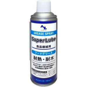 AZ スーパールブ  フードグリース スプレー420ml C1-010  (フードグリス/食品機械用グリス/食品機械用グリース/食品機械用潤滑剤)|azoil