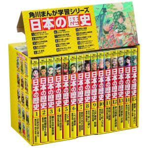 角川まんが学習シリーズ 日本の歴史 全15巻定番セットの商品画像|ナビ