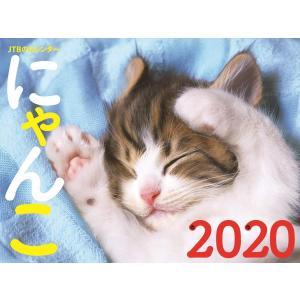JTBのカレンダー にゃんこ 2020 (諸書籍)|azsys
