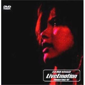 Live Emotion Concert Tour '97 [DVD] azsys