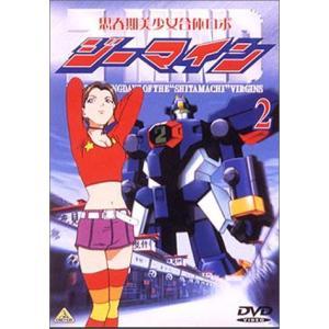 思春期美少女合体ロボ ジーマイン(2) [DVD] azsys