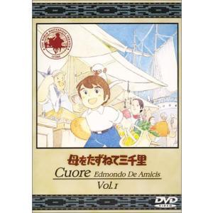 母をたずねて三千里(1) [DVD] azsys