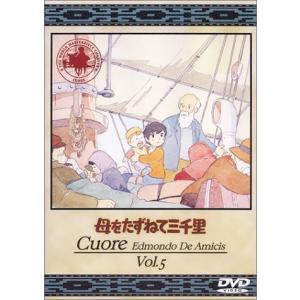 母をたずねて三千里(5) [DVD] azsys