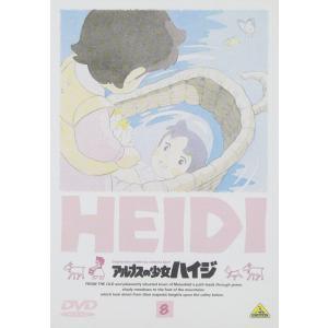 アルプスの少女ハイジ(8) [DVD] azsys